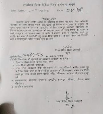 Smc adhyaksha की शिकायत पर हेडमास्टर सस्पेंड, आदेश देखें, basic shiksha parishad mathura
