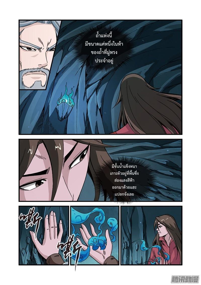 อ่านการ์ตูน Xian Ni 44 ภาพที่ 11