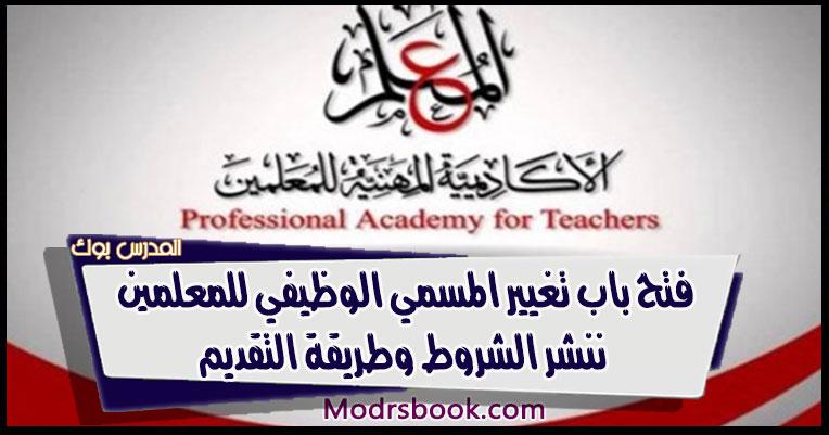 فتح باب تغيير المسمي الوظيفي للمعلمين ننشر الفاكس الرسمي والأوراق المطلوبة