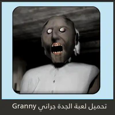تحميل لعبة الجدة جراني المرعبة