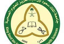 جامعة الملك سعود للعلوم الصحية تعلن عن  توفر وظائف شاغرة لحملة البكالوريوس فما فوق