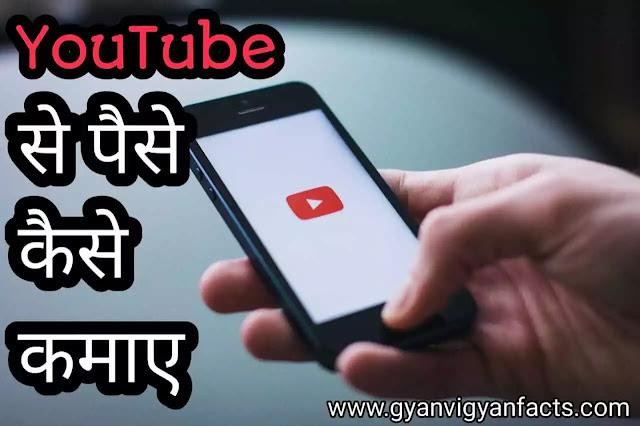 youtube-se-paise-kaise-kamaye-2021