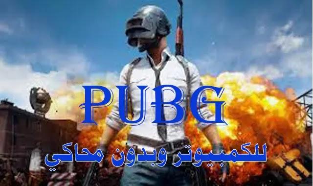 تحميل وتشغيل لعبة pubg mobile على الكمبيوتر pc بدون محاكي مجانا