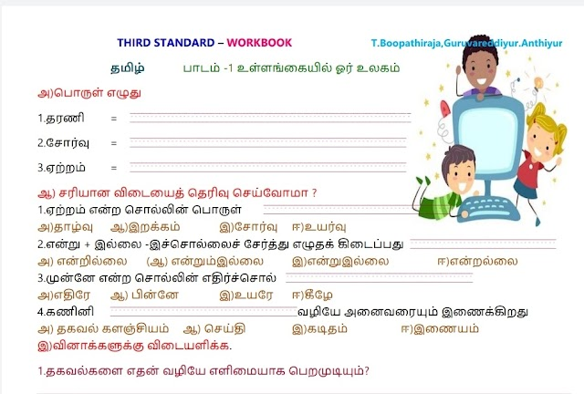 3rd std work book Tamil and English -3rd term