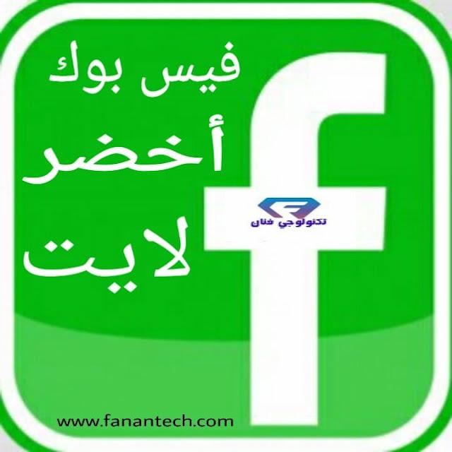 تحميل برنامج فيس بوك الاخضر لايت 2021 للاندرويد اخر تحديث