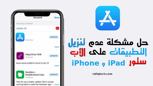 كيفية إصلاح لا يمكن تنزيل التطبيقات  من الأب ستور على iPhone أو iPad أيفون و أيباد
