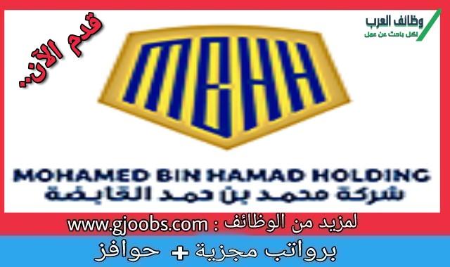 شركة محمد بن حمد القابضة في قطر تعلن عن وظائف شاغرة لعدة تخصصات