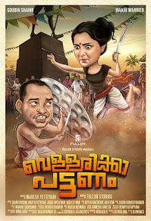 vellarikka pattanam new movie, vellarikka pattanam 2020 release date, vellarikka pattanam, vellarikka pattanam 2020, vellarikka pattanam malayalam movie, mallurelease