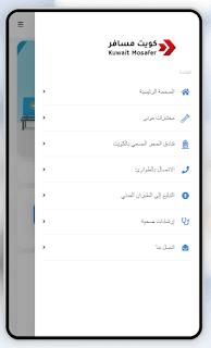 رابط منصة كويت مسافر Kuwait mosafer وطريقة التسجيل