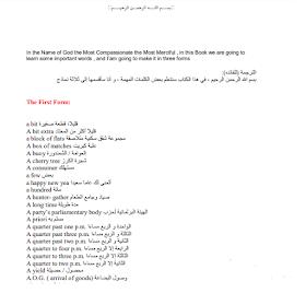 كتاب تعلم المفردات والمترادفات + الترجمه في اللغة  الانجليزية