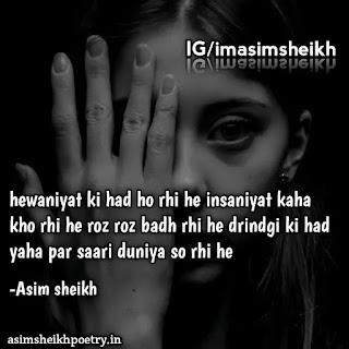 zulm shayari in hindi | Sad shayari | asimsheikhpoetry.in
