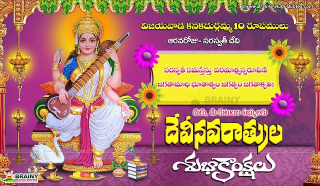 Dussehra Navaraatri Wishes Quotes in Telugu Vijayawada kanakadurga images pictures with Information in Telugu