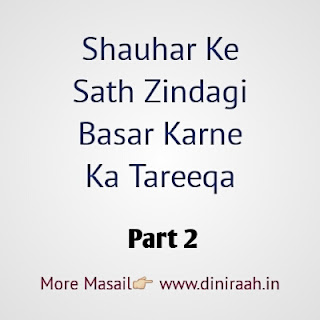 Shauhar Ke Sath Zindagi Basar Karne Ka Tareeqa Part-2