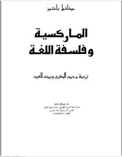 تحميل كتاب الماركسية وفلسفة اللغة pdf ميخائيل باختين