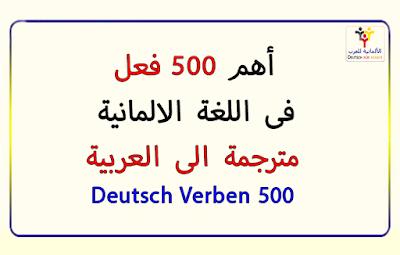 أهم 500 فعل فى اللغة الالمانية  مترجمة الى العربية
