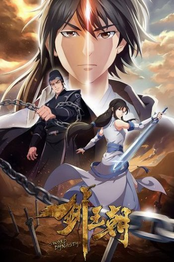 List Of Chinese Anime Airing This 2018