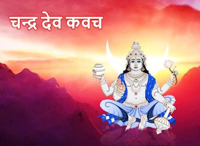 Chandra dev Kavach in hindi