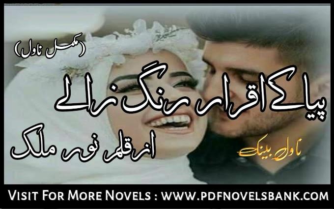 Piya Ke Iqrar Rang Niraly by Noor Malik Novel Complete Pdf