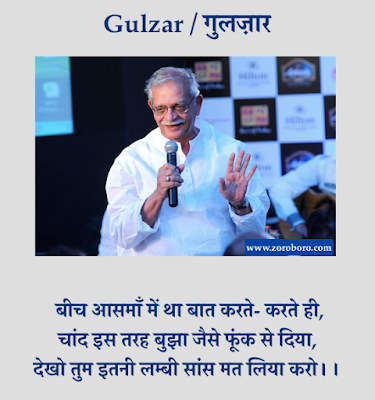 Gulzar Quotes,Gulzar Shayaris, Gulzar Poems,Zindagi, Life, Yaadein, Ishq,Gulzar Hindi Quotes, Hindi Shayari,Gulzar Quotes Motivational in Hindi,ONE LINE Love Status,hindi quotes,inspirational