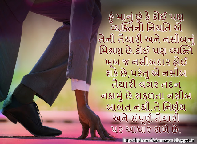 Gujarati Quote Destiny-Luck-Work