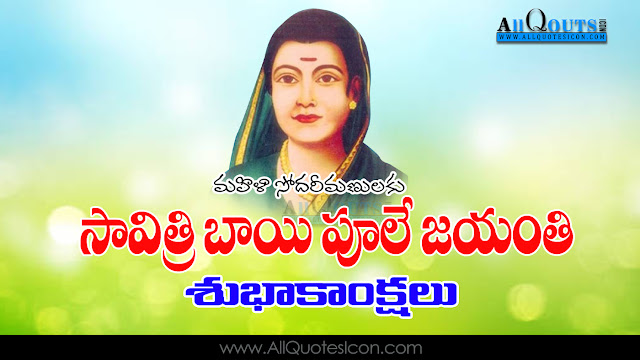 Savitribai-Phule-jayanthi-wishes-Whatsapp-images-Facebook-greetings-Wallpapers-happy-Savitribai-Phule-jayanthi-quotes-Telugu-shayari-inspiration-quotes-online-free