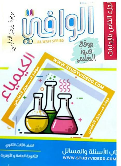تحميل اجابات كتاب الوافي في تدريبات الكيمياء تالتة ثانوي 2022
