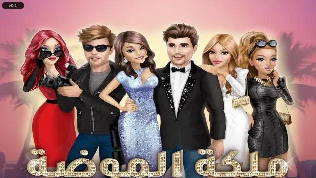 تحميل لعبة ملكة الموضة مهكرة النسخة العربية اخر اصدار ميديا فاير - مستعجل