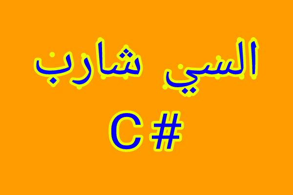 لماذا السي شارب C# من أكثر لغات البرمجة شعبية و ما هو محرك Unity الشهير