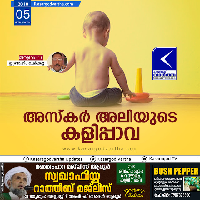 Ibrahim Cherkala, Article, Ibrahim Cherkalas experience 18, Story, Askar Ali, Toys