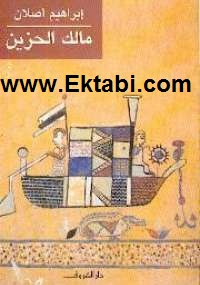 تحميل رواية مالك الحزين  pdf