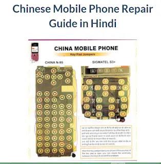 China Mobile Phone Jumper Diagram in Hindi downlaod free