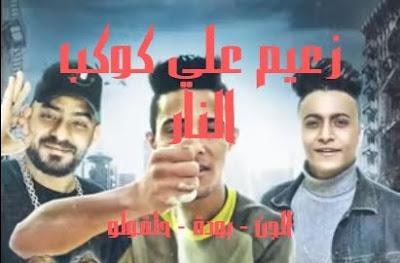 كلمات اغنيه زعيم علي كوكب النار حلقولو مصطفي الجن بودة محمد