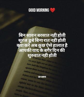 Good morning shayari - बिन सावन बरसात