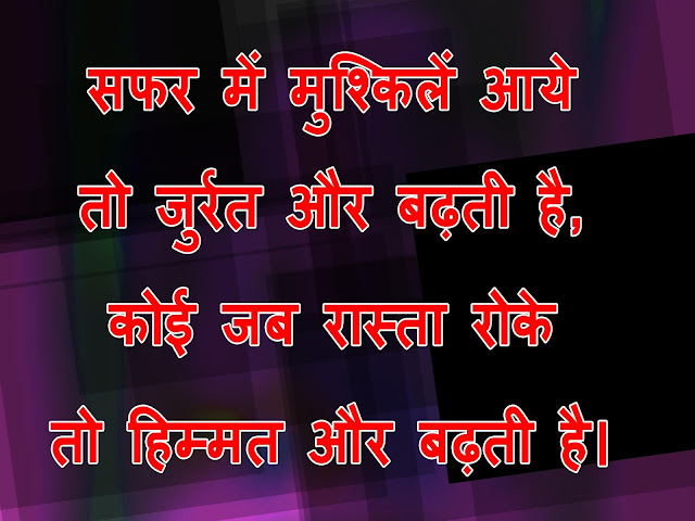 motivational hindi shayari for students
