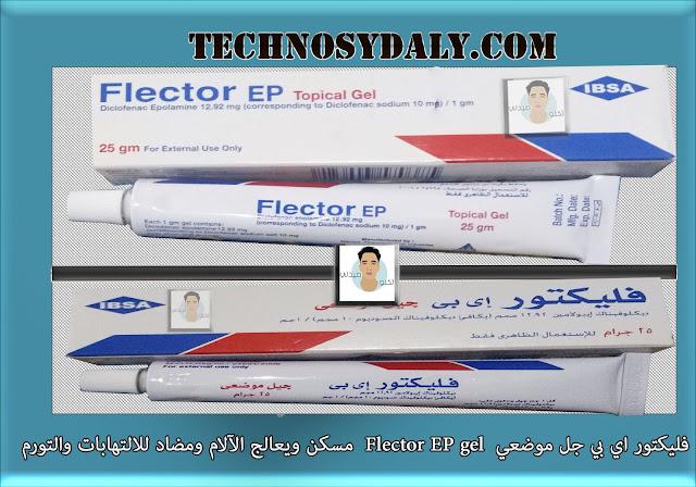 فليكتور اي بي جل موضعي  Flector EP gel  مسكن ويعالج الآلام ومضاد للالتهابات والتورم