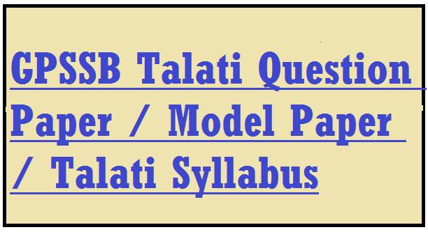 GPSSB Talati Question Paper,Model Paper,Talati Syllabus