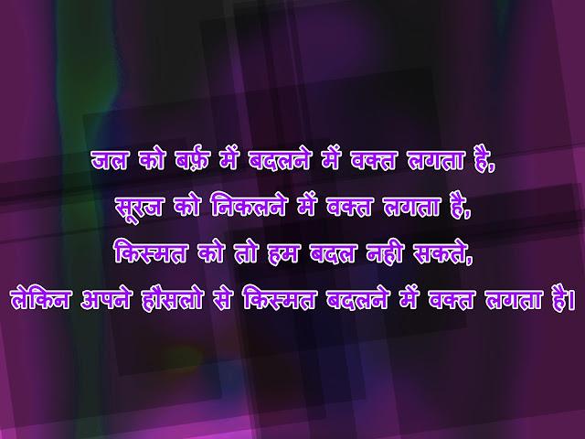 motivational quotes hindi 1 line