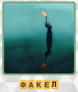 человек держит в руке факел горящий на 5 уровне в игре 600 слов