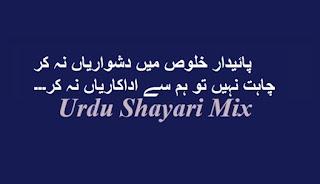 Paaidar khuloos mein | Bewafa poetry | Bewafa shayari