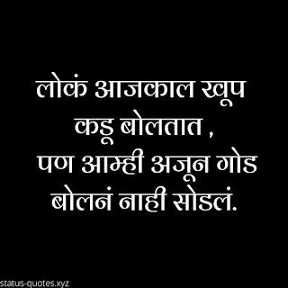 Marathi Whatsapp Status | Motivational Quotes in Marathi |Marathi Suvichar