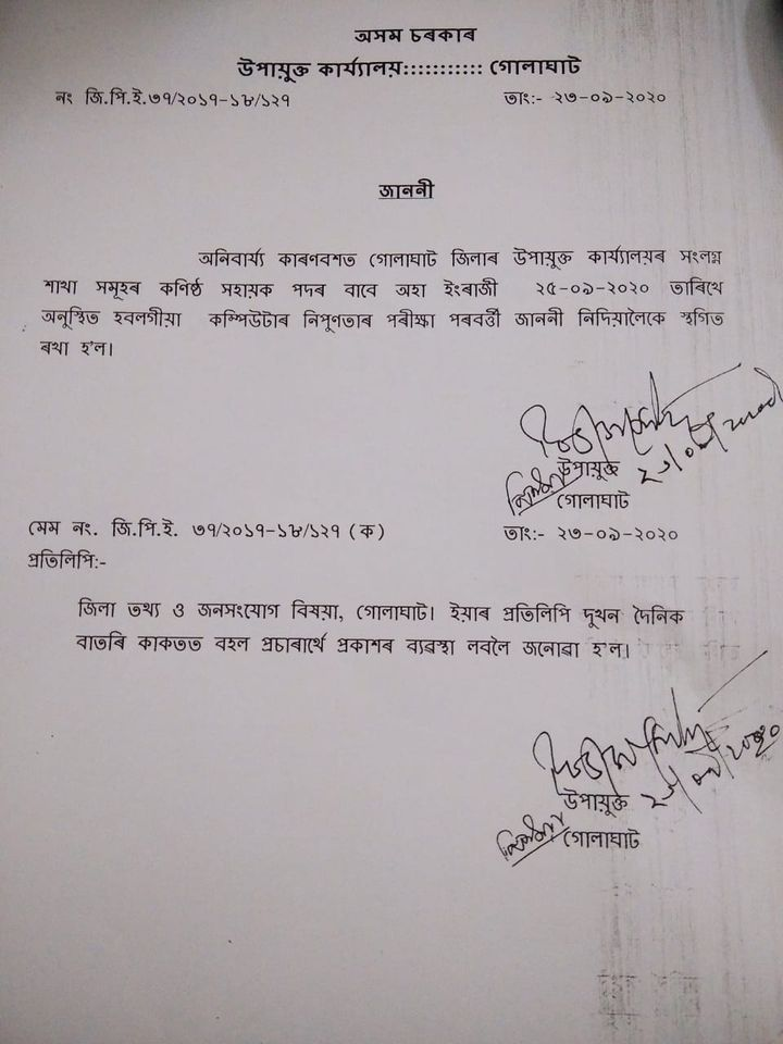 DC Golaghat, Junior Assistant Result 2020: Computer Proficiency Test (CPT) Postponed