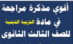 تحميل ملخص مادة الدين الاسلامى للصف الثالث الثانوى 2021 فى 8 ورقات فقط