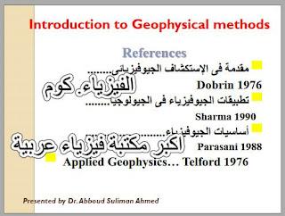 تطبيقات الجيوفيزياء في الجيولوجيا