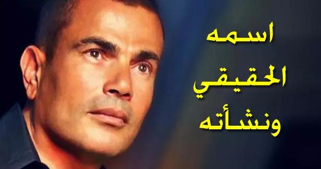 اسم عمرو دياب الحقيقي