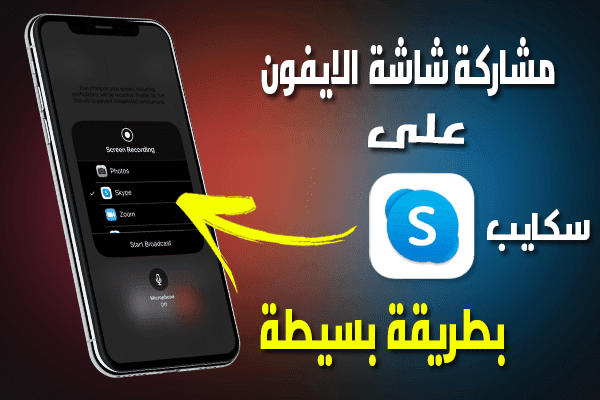 https://www.arbandr.com/2020/05/How-to-share-your-iPhone-or-iPad-screen-on-Skype.html