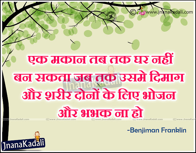Here is a Famous Hindi Suvichar Images for Morning, Latest Inspirational Suvichar Wallpapers HD, Best of Hindi Suvichar with Inspiring Quotes in Hindi font, Top 10 Suvichar in Hindi Language, Suvichar Images and Messages in Hindi Language, Whatsapp Suvichar for Friends in Hindi, Good Evening Suvichar Quotes and Sayings.