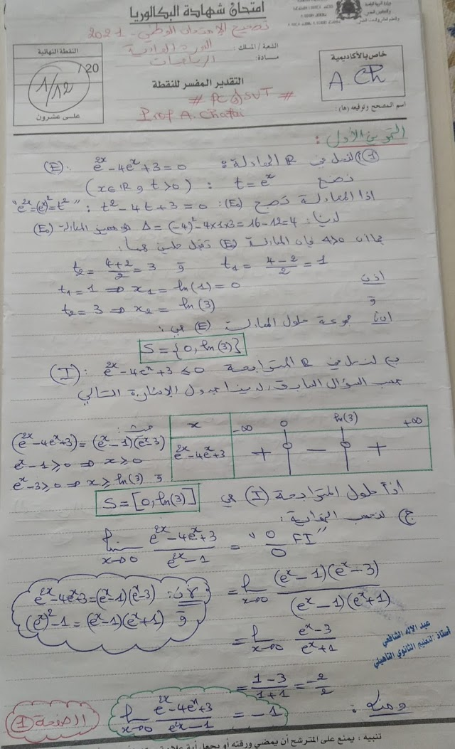 تصحيح الإمتحان الوطني الموحد للبكالوريا مادة الرياضيات علوم تجريبية- الدورة العادية - يونيو 2021