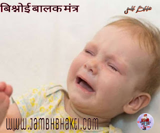 बालक मंत्र हिंदी में (बिश्नोई समाज बालक मंत्र)