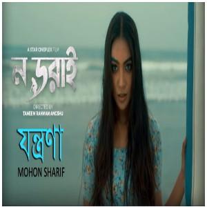 Jontrona Lyrics (যন্ত্রণা) Mohon Sharif | Nodorai Movie Song
