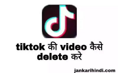 tiktok ki video kaise delete kare